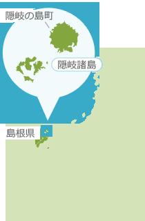 図:隠岐諸島と隠岐の島町の位置