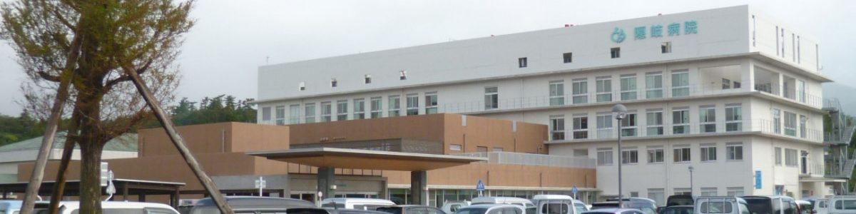 スライド写真1:隠岐病院外観